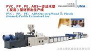PVC/PP/PE/ABS一步法木塑(发泡)型材挤出生产线