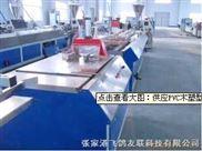 PVC木塑型材挤出生产线厂家