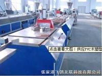PVC木塑型材挤出生产线