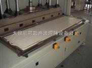 塑料板与无纺布焊接机