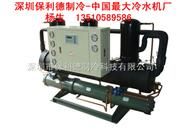 70p螺杆式冷水机辅助生产机械20p冷水机组
