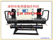 30p螺杆式冷水机冷水机专用螺杆