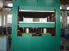 XLB-1600*1600*1/8.00MN800吨平板硫化机