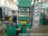 XLB-0.50MN400*400*250吨(B型)节能平板硫化机